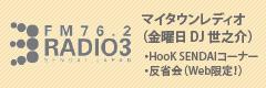 ラジオ3 マイタウンレディオ