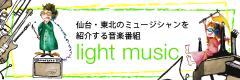 light music sendai