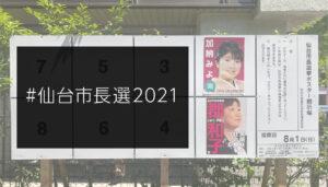 #仙台市長線2021