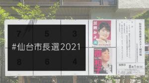 #仙台市長選2021