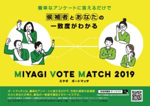 宮城県議選ボートマッチ