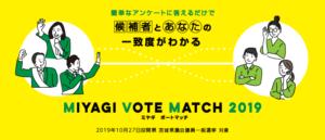 宮城県議選2019ボートマッチ