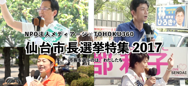 仙台市長選に向けた情報発信を行います(7/22更新) | メディ ...