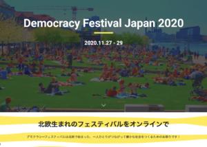 デモクラシーフェスティバルジャパン2020