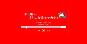 IF I AMラジオ