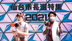 TOHOKU360仙台市長選特集2021